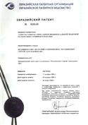 """Евразийский патент на изобретение N 009547  """"Способ визуального обнаружения утечки химиката, выделяющегося из объекта """" ."""